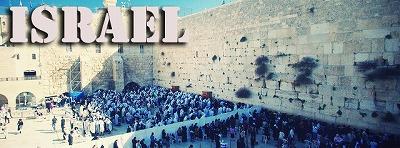 israel photo banner